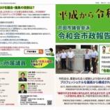 『戸田市議会会派「令和会」市政リポート(2019年No.1号)を発行しました』の画像