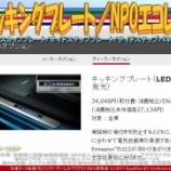 『キッキングプレート(3)/NPOエコレボ』の画像