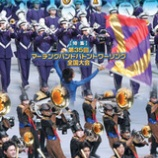 『Marching Express 21 Vol.9』の画像