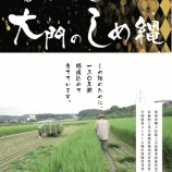 『岡崎は「しめ縄」の産地!専用の稲作りから農家さんが手間暇かけて守ってきた130年の伝統をブランド化【大門のしめ縄】』の画像