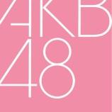 『本日、18時よりAKB48から重大発表がある模様!!!!!』の画像