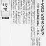 『(読売新聞)下水汚泥灰撤去を要望 戸田市 放射性物質検出で県に』の画像