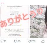 『4月の出勤日…♪sakura』の画像