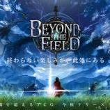 『暁の軌跡クリア!次にやるスマホゲーは「Beyond the field」』の画像