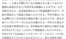 【速報】欅坂46 長沢菜々香、明後日…3/31をもって卒業・・・