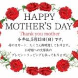 『母の日カード、まだ間に合います!!』の画像