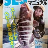 『5月10日 更新 つり人社 SLJ最強マニュアル発売!! 久々にカメラマンデビュー笑 空き情報』の画像