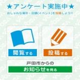 『戸田市のスマホアプリtocoぷりで投稿!「戸田市のおしゃれな場所・店舗(イベント)」アンケートが始まりました。』の画像