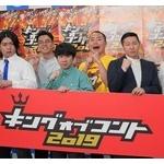 『キングオブコント2019』 優勝賞金1000万円を手にするのは!?  ファイナリスト10組は生放送で発表‼