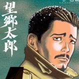『現代人の価値観ゆさぶる骨太マンガ!_【望郷太郎】』の画像