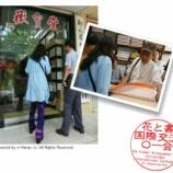 『水茄美人倶楽部の国際文化交流(16)/水なす美人塾』の画像