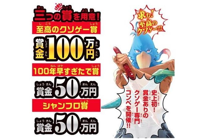 『クソゲー』作った人には賞金100万円!