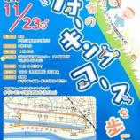 『戸田市のウォーキングコースを歩こう!イベント 11月23日(祝)開催』の画像