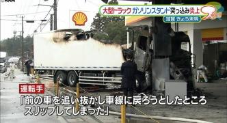 未明のガソリンスタンドに…大型トラックが突っ込み炎上 滋賀