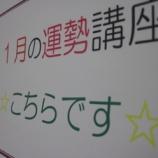 『2009/12/26 2010年の九星別運勢』の画像