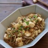 『今日の主菜『お味噌でつくる 肉ごぼうの麻婆豆腐』』の画像