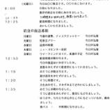 『実物資料集66 昼の放送をDJにしよう』の画像