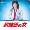 『福山潤、アナウンサー役で『科捜研の女 -劇場版-』出演』の画像