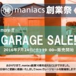 『【商品追加】More ガレージセール 本日19時より販売開始!』の画像