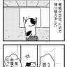 【漫画日誌】DIYしてました(壁紙)