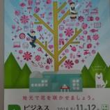 『大映ミシンが関市開催の【ビジネスプラス展 in SEKI 2018】に出展します!』の画像