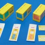 『【重要】マニー製品自主回収、並びに出荷停止のご案内』の画像