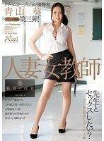 人妻女教師 魅惑の授業 青山葵
