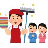 『「家事」を通じて「業務効率化」を考える』の画像