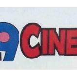 『109映画館の半券持ってタイムズギアにゴー☆』の画像