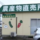 『亀ちゃんの地元農産物直売所・JA函館市亀田』の画像