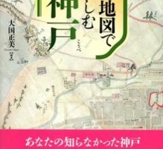 「古地図で楽しむ神戸」(風媒社)