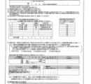 自宅に郵送されてくる10万円寄付金の申請書がこちら