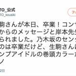 『【乃木坂46】ナルト公式『生駒さんはこれからもジャンプアイドルの巻頭カラーだってばよ!』』の画像