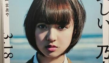 【乃木坂46】まあやの「HAPPE★SMILE」ポスターがよりによって霞ヶ関に掲示されてる件…