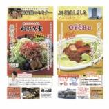 『6/17(土)オレボ・福福館ともにタコライス販売がスタート!!』の画像