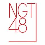 『NGT48がSNS再開!!運用ルール『無断でフォロー外し禁止』で批判殺到・・・』の画像