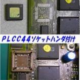 『自動車 ECUロム取り外し ソケット交換 PLCC44』の画像