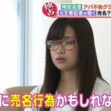 『青山真麻「袴田吉彦の浮気相手」が俳優6人と交際していたことが発覚【画像】』の画像