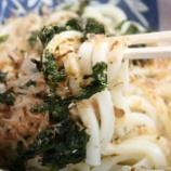 『【うどん】河津屋食堂(静岡・西伊豆町)』の画像