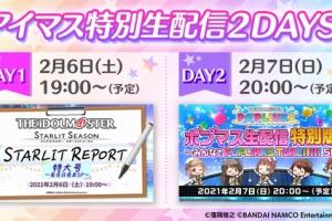 【アイマス】本日20時から「ポプマス生配信 特別版! ~みんなでPOPLINKS TUNE!!!!! SP~」!