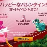 『【Kiwi Dash】PINKIのハッピーバレンタイン!』の画像