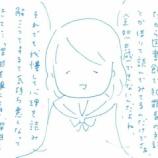 『B系ギャルS子ちゃんとの思い出 その3』の画像