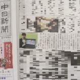 『\4/1 中日新聞掲載/ いよいよ今日から発売のセキチケ!『せきチケ限定セット』は新セットも続々登場』の画像