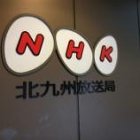 『【北九州】NHK北九州放送局見学』の画像