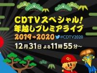 【日向坂46】12月31日(火)23:55~TBS「CDTVスペシャル!年越しプレミアライブ」へ日向坂46の出演が決定!