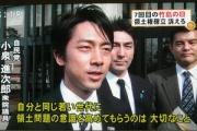 小泉進次郎氏が「竹島」式典出席!