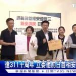 【台湾】安倍前首相に来年の訪台と国会での演説を要請!台湾超党派議員連盟