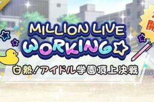 【ミリシタ】明日15時からイベント『MILLION LIVE WORKING☆ ~白熱!アイドル学園頂上決戦~』開催!