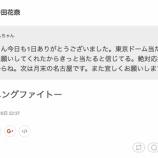 『【乃木坂46】この記憶力!中田花奈の握手会後の755が凄いと話題にwwwww』の画像