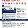 【H31.2月開催予定】海外物流と国内物流